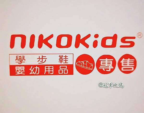 女人知己試用大隊 Nikokids學步鞋 學步鞋 Nikokids軟Q底學步鞋 學步鞋怎麼挑 學步鞋推薦 學步鞋哪裡買04.jpg