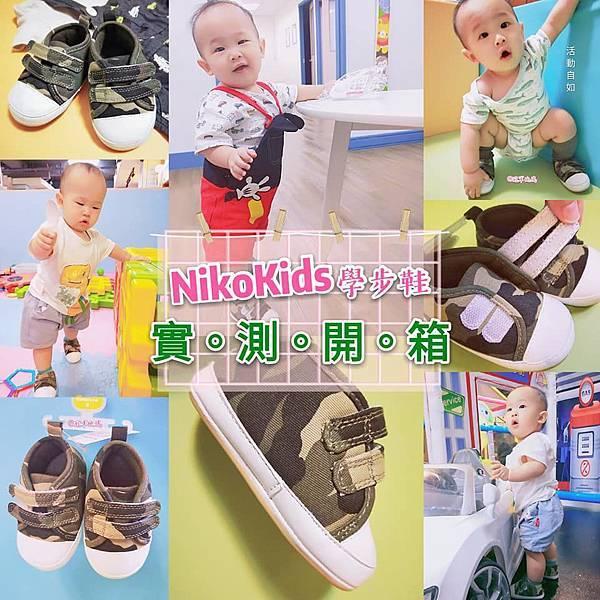 女人知己試用大隊 Nikokids學步鞋 學步鞋 Nikokids軟Q底學步鞋 學步鞋怎麼挑 學步鞋推薦 學步鞋哪裡買00.jpg