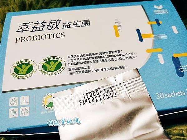 健康長行 萃益敏 益生菌 小綠人 益生菌推薦 寶寶腸胃炎06.jpg