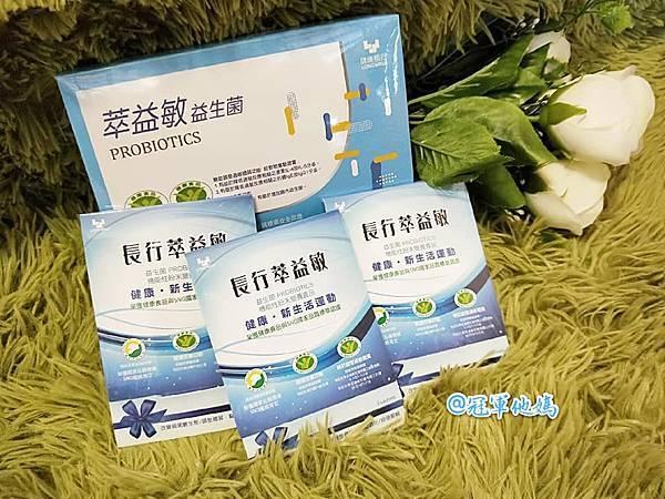 健康長行 萃益敏 益生菌 小綠人 益生菌推薦 寶寶腸胃炎14.jpg