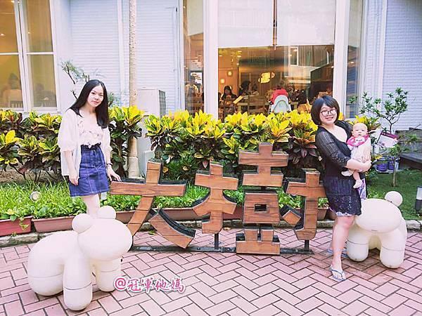 大樹先生的家 Mr.Tree親子餐廳 台北 大安 古亭12.jpg