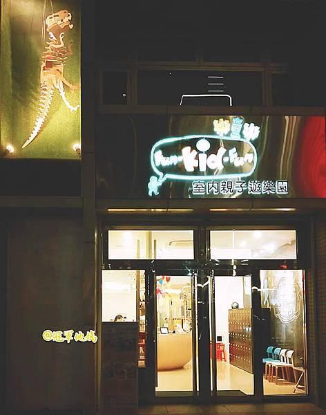 樂童樂室內親子遊樂園   親子友善 美麗華 親子餐廳 親子館 Fun Kid Fun01.jpg