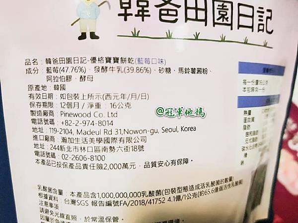 韓爸田園日記 優格寶寶餅乾 副食品 寶寶零食 推薦06.jpg