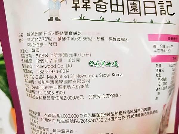 韓爸田園日記 優格寶寶餅乾 副食品 寶寶零食 推薦11.jpg