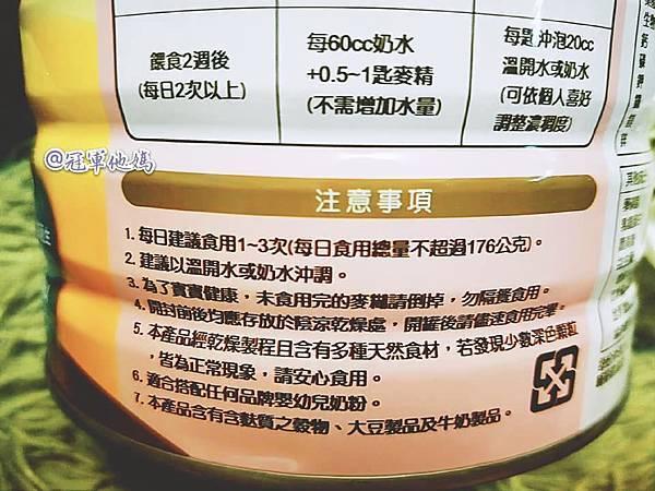 金愛斯佳 多鼓麥精 寶寶副食品 米精 金愛斯佳評價 卡洛塔妮 奶粉 益生菌 DHA AA08.jpg
