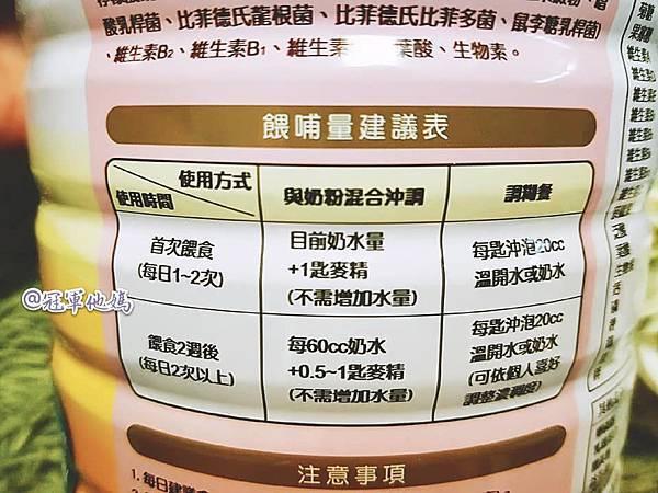 金愛斯佳 多鼓麥精 寶寶副食品 米精 金愛斯佳評價 卡洛塔妮 奶粉 益生菌 DHA AA04.jpg