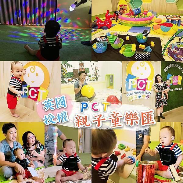 英國BabySensory親子教育-PCT童樂匯 感統遊樂區 寶寶感統課程 感覺統合 五感發展 寶寶發展 嬰幼兒發展 寶寶音樂課 寶寶燈光秀 00.jpg