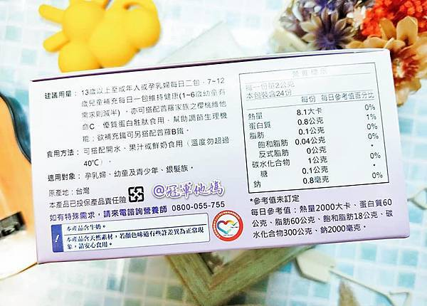 普羅家族 Profamily 3效乳鐵 三效乳鐵 益生菌 葡聚糖 多醣體 流感 流行性感冒 乳鐵蛋白06.jpg