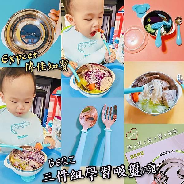 寶寶餐碗推薦Expect 傳佳知寶BERZ三件組學習吸盤碗托嬰中心幼兒園 三色碗 副食品 學習餐碗 寶寶餐具00.jpg