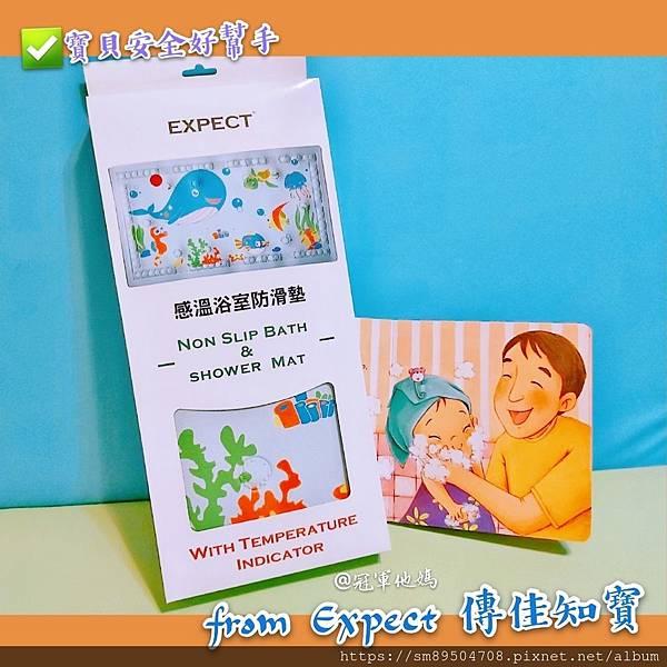 Expect傳佳知寶 嬰幼兒用品 嬰幼兒用品推薦 寶寶用品 寶寶用品推薦 嬰兒用品推薦 嬰兒用品清單2020 浴室止滑 止滑墊 浴缸止滑墊 防滑墊 防滑地墊 智能感溫地墊03.jpg