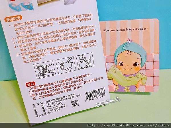 Expect傳佳知寶 嬰幼兒用品 嬰幼兒用品推薦 寶寶用品 寶寶用品推薦 嬰兒用品推薦 嬰兒用品清單2020 浴室止滑 止滑墊 浴缸止滑墊 防滑墊 防滑地墊 智能感溫地墊10.jpg