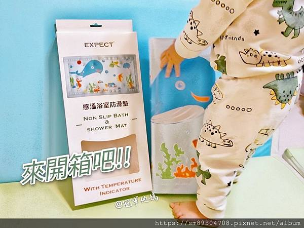 Expect傳佳知寶 嬰幼兒用品 嬰幼兒用品推薦 寶寶用品 寶寶用品推薦 嬰兒用品推薦 嬰兒用品清單2020 浴室止滑 止滑墊 浴缸止滑墊 防滑墊 防滑地墊 智能感溫地墊13.jpg