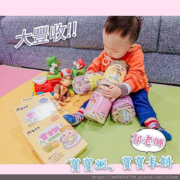 郭老師寶寶粥 常溫寶寶粥 郭老師常溫寶寶粥評價 親子出遊方便 嬰兒副食品 實體門市資訊_5.jpg