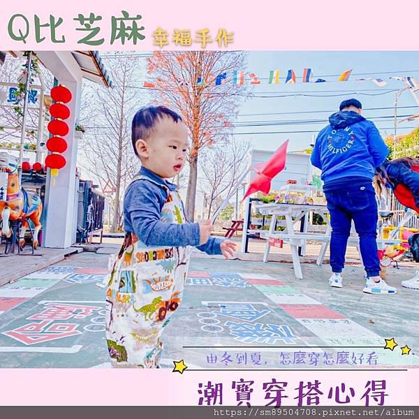 Q比芝麻 Q比寶貝芝麻 Q比芝蔴 暖心幸福手作 嬰兒圍兜 寶寶吊帶褲 帽子兜兜 手作寶寶服飾 _22.jpg