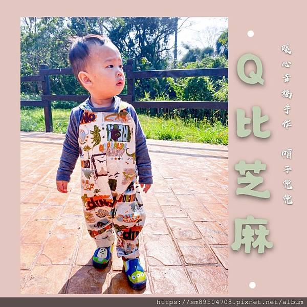 Q比芝麻 Q比寶貝芝麻 Q比芝蔴 暖心幸福手作 嬰兒圍兜 寶寶吊帶褲 帽子兜兜 手作寶寶服飾 _28.jpg