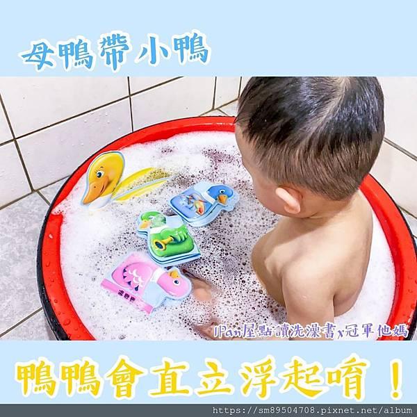 泛亞 ipan屋點讀洗澡書 點讀筆推薦 點讀書推薦 寶寶閱讀 嬰幼兒發展 寶寶發展 認知 洗澡_12.jpg