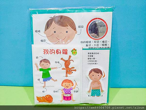 泛亞 ipan屋點讀洗澡書 點讀筆推薦 點讀書推薦 寶寶閱讀 嬰幼兒發展 寶寶發展 認知 洗澡_21.jpg