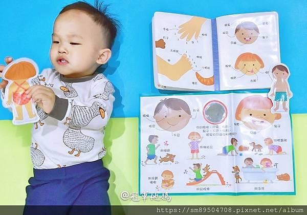 泛亞 ipan屋點讀洗澡書 點讀筆推薦 點讀書推薦 寶寶閱讀 嬰幼兒發展 寶寶發展 認知 洗澡_30.jpg
