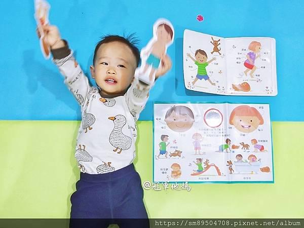泛亞 ipan屋點讀洗澡書 點讀筆推薦 點讀書推薦 寶寶閱讀 嬰幼兒發展 寶寶發展 認知 洗澡_31.jpg