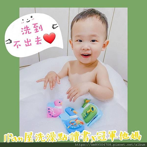 泛亞 ipan屋點讀洗澡書 點讀筆推薦 點讀書推薦 寶寶閱讀 嬰幼兒發展 寶寶發展 認知 洗澡.jpg