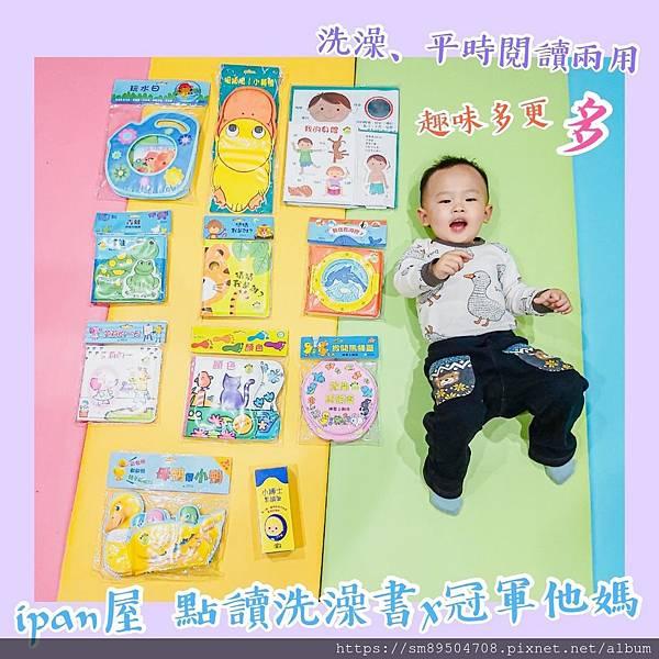 泛亞 ipan屋點讀洗澡書 點讀筆推薦 點讀書推薦 寶寶閱讀 嬰幼兒發展 寶寶發展 認知 洗澡_6.jpg