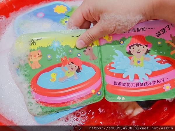泛亞 ipan屋點讀洗澡書 點讀筆推薦 點讀書推薦 寶寶閱讀 嬰幼兒發展 寶寶發展 認知 洗澡_15.jpg