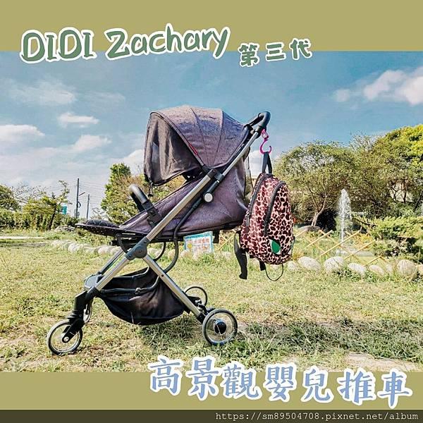 didi嬰兒推車 嬰兒手推車 可登機推車 didi Zachary三代推車 便宜 高景觀 高CP值_200315_0038.jpg