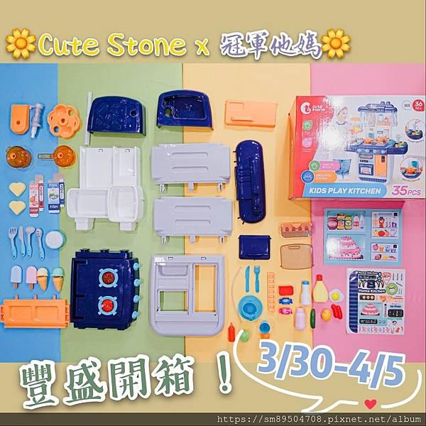 兒童節禮物 cute stone 玩具團購 SGS認證 釣魚玩具 洗澡玩具 廚房玩具 扮家家酒 廚具_200330_004_4.jpg