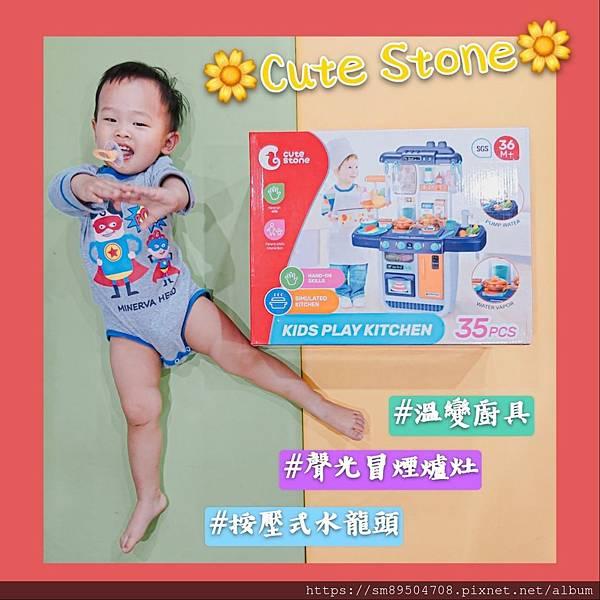 兒童節禮物 cute stone 玩具團購 SGS認證 釣魚玩具 洗澡玩具 廚房玩具 扮家家酒 廚具_200330_004_5.jpg