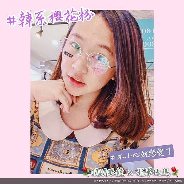 彰化花壇眼鏡 明明眼鏡_200606_0013.jpg