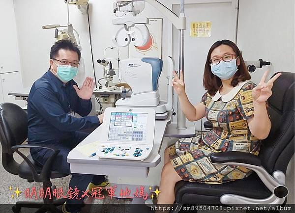 彰化花壇眼鏡 明明眼鏡_200606_0024.jpg
