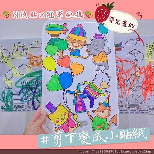 N次貼 著色畫軸 總 動物列車_200619_0016.jpg