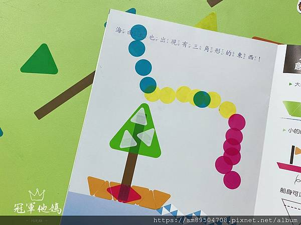 N次貼 貼貼看 三角形會變成什麼 我們的生活_200619_0001.jpg