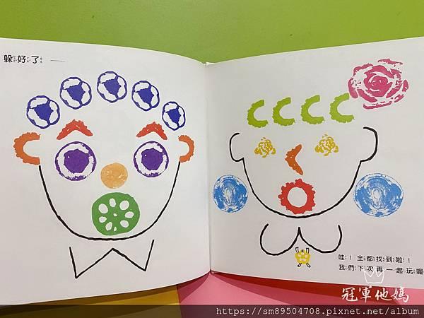 青林出版社 拜託 謝謝你 熊貓先生 長谷川義史 生氣 歡迎光臨吃飽飽餐廳 三位爸爸三束花 _2.jpg