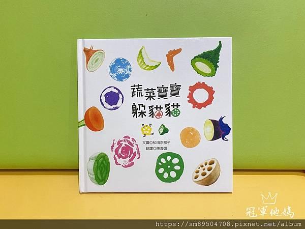 青林出版社 拜託 謝謝你 熊貓先生 長谷川義史 生氣 歡迎光臨吃飽飽餐廳 三位爸爸三束花 .jpg