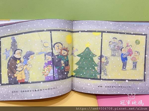 青林出版社 拜託 謝謝你 熊貓先生 長谷川義史 生氣 歡迎光臨吃飽飽餐廳 三位爸爸三束花 _4.jpg