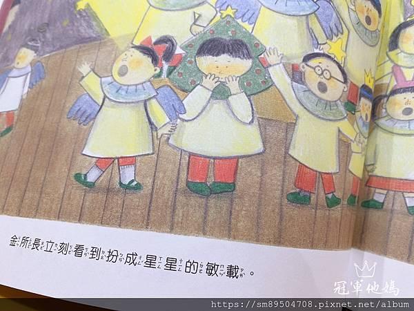 青林出版社 拜託 謝謝你 熊貓先生 長谷川義史 生氣 歡迎光臨吃飽飽餐廳 三位爸爸三束花 _5.jpg