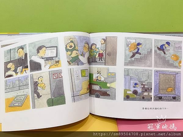 青林出版社 拜託 謝謝你 熊貓先生 長谷川義史 生氣 歡迎光臨吃飽飽餐廳 三位爸爸三束花 _7.jpg