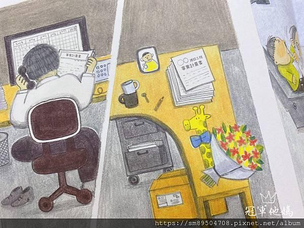 青林出版社 拜託 謝謝你 熊貓先生 長谷川義史 生氣 歡迎光臨吃飽飽餐廳 三位爸爸三束花 _8.jpg