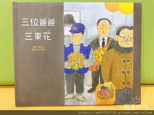 青林出版社 拜託 謝謝你 熊貓先生 長谷川義史 生氣 歡迎光臨吃飽飽餐廳 三位爸爸三束花 _10.jpg