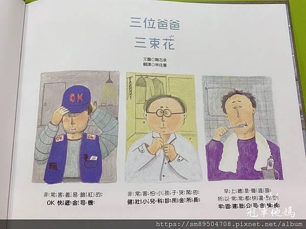 青林出版社 拜託 謝謝你 熊貓先生 長谷川義史 生氣 歡迎光臨吃飽飽餐廳 三位爸爸三束花 _11.jpg