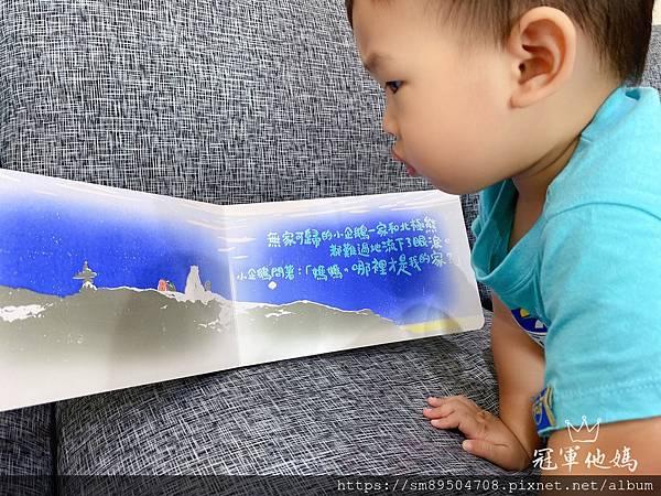 青林出版社 拜託 謝謝你 熊貓先生 長谷川義史 生氣 歡迎光臨吃飽飽餐廳 三位爸爸三束花 _15.jpg