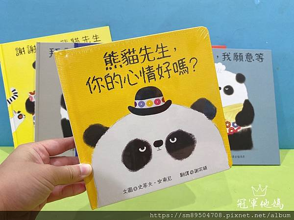青林出版社 拜託 謝謝你 熊貓先生 長谷川義史 生氣 歡迎光臨吃飽飽餐廳 三位爸爸三束花 _30.jpg