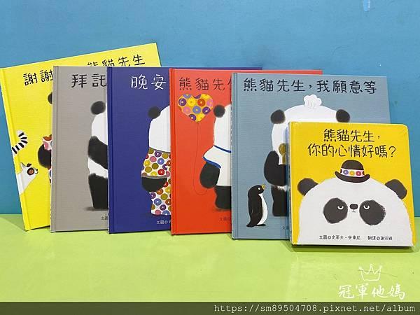 青林出版社 拜託 謝謝你 熊貓先生 長谷川義史 生氣 歡迎光臨吃飽飽餐廳 三位爸爸三束花 _29.jpg