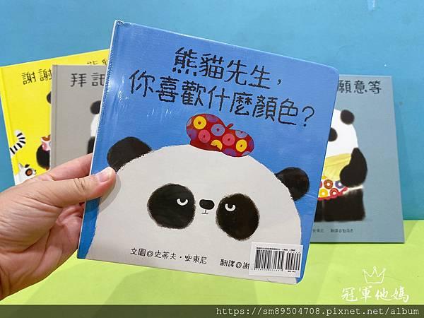 青林出版社 拜託 謝謝你 熊貓先生 長谷川義史 生氣 歡迎光臨吃飽飽餐廳 三位爸爸三束花 _31.jpg