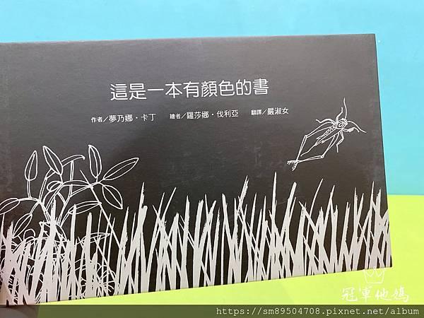 青林出版社 拜託 謝謝你 熊貓先生 長谷川義史 生氣 歡迎光臨吃飽飽餐廳 三位爸爸三束花 _32.jpg