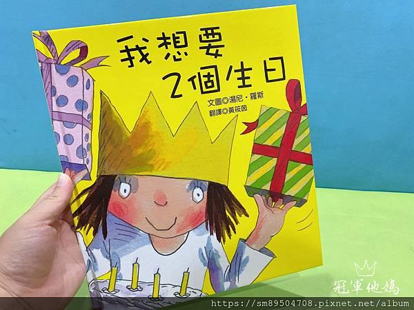 青林出版社 拜託 謝謝你 熊貓先生 長谷川義史 生氣 歡迎光臨吃飽飽餐廳 三位爸爸三束花 _37.jpg