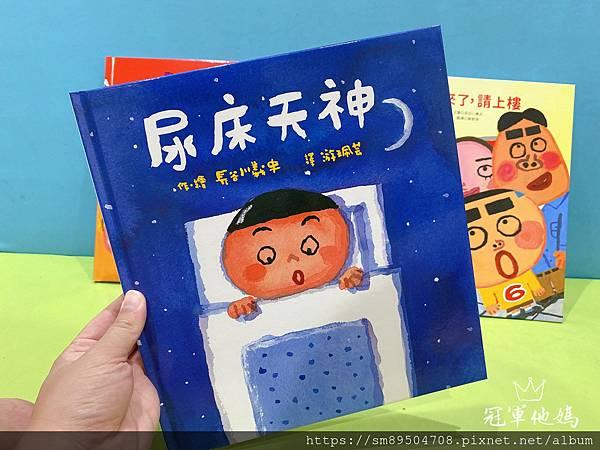 青林出版社 拜託 謝謝你 熊貓先生 長谷川義史 生氣 歡迎光臨吃飽飽餐廳 三位爸爸三束花 _41.jpg