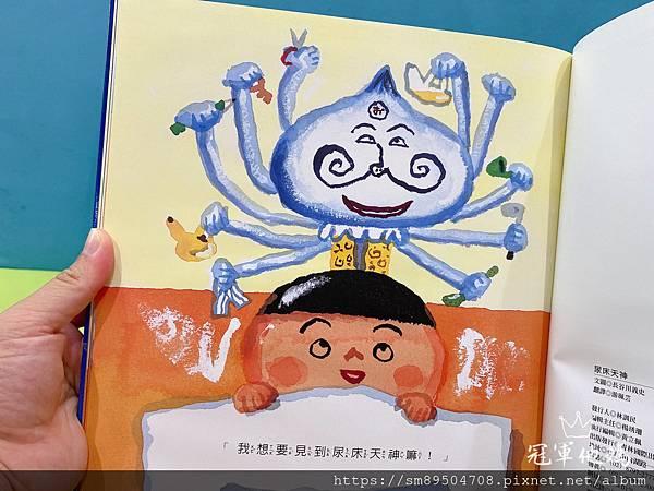 青林出版社 拜託 謝謝你 熊貓先生 長谷川義史 生氣 歡迎光臨吃飽飽餐廳 三位爸爸三束花 _40.jpg