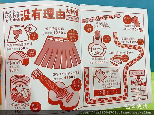 青林出版社 拜託 謝謝你 熊貓先生 長谷川義史 生氣 歡迎光臨吃飽飽餐廳 三位爸爸三束花 _42.jpg